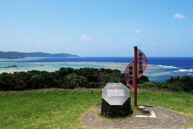 Cape Ayamaru Oshima shore excursions