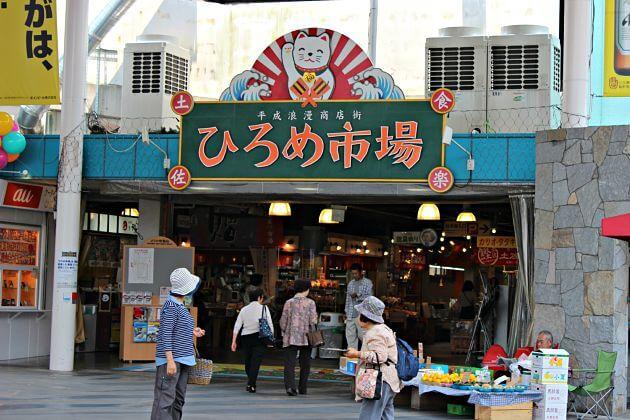 Hirome-Ichiba Open Market